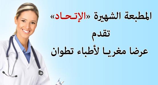 """مطبعة """"الإتـحـاد"""" بتطوان تحطم الاسعار وتقدم عروضا متميزة للأطبــاء"""