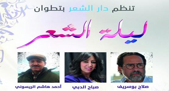 دار الشعر بتطوان تستضيف صلاح بوسريف وأحمد هاشم الريسوني وصباح الدبي