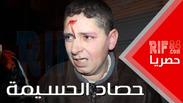 ليلة دامية بمدينة الحسيمة (+صور)