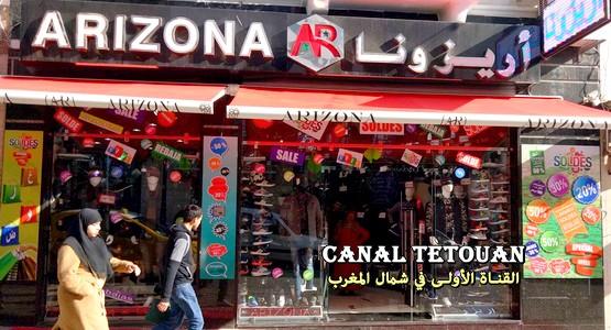 إستفيدوا من تخفيضات هامة عند متجر أريزونا Arizona بمدينة تطوان (شاهد الصور والموديلات)