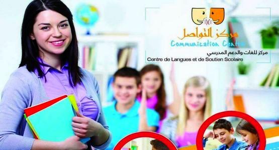 مركز التواصل بتطوان يفتتح عملية التسجيل للدورة الثانية في دروس الدعم واللغات