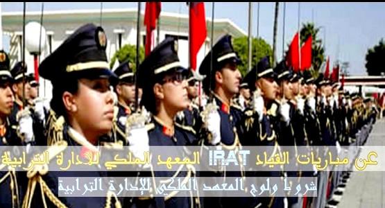 وزارة الداخلية تفتح باب الترشيح لمباراة القياد و هذه هي الشروط المطلوبة !