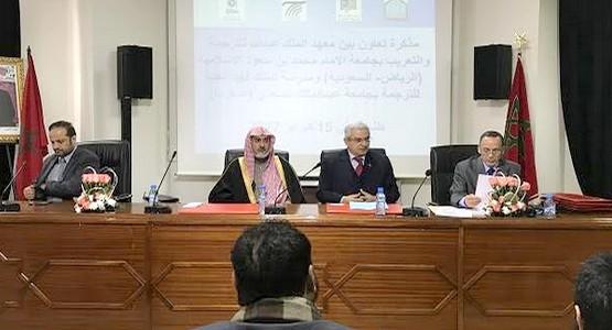 إبرام اتفاقية تعاون بين جامعتي عبد المالك السعدي و جامعة الإمام محمد بن سعود الإسلامية بالسعودية