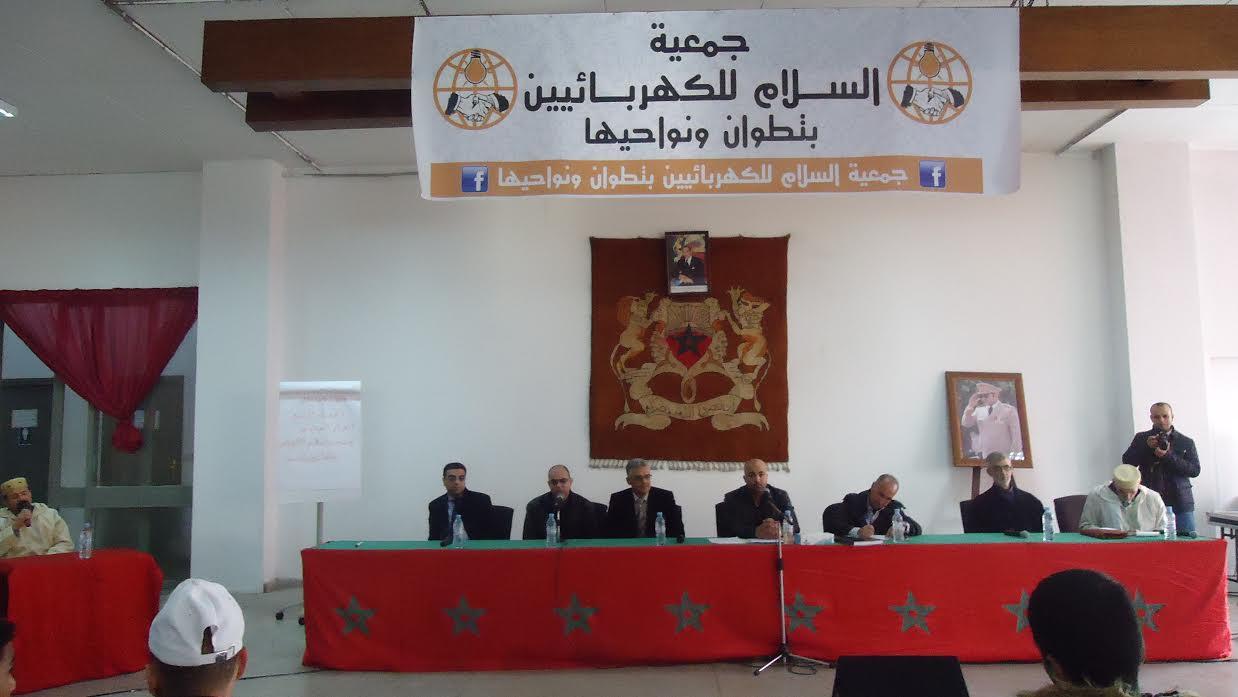 جمعية السلام للكهربائيين بتطوان ونواحيها تعقد جمعها العام الأول