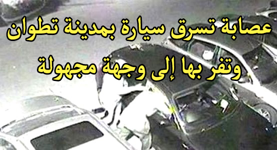 عصابة تسرق سيارة بمدينة تطوان وتفر بها إلى وجهة مجهولة !