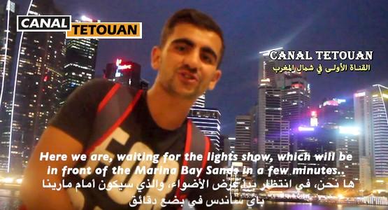 """سفر حول العالم مع التطواني حمزة بنعبود على كنال تطوان """"الحلقة 3"""" – دولة سنغافورة (شاهد الفيديو)"""