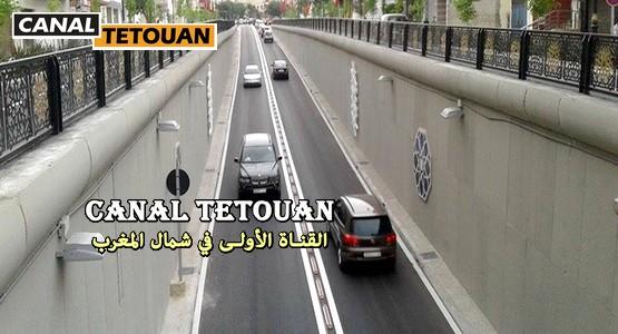تطوان بحاجة إلى نفق جديد بمدار المحطة الطرقية لتطوان