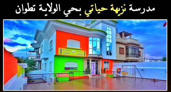 """من بين أفضل المدارس في تطوان … مدرسة """"نزيهة حياتي نموذجا"""" ! (شاهد الصور)"""