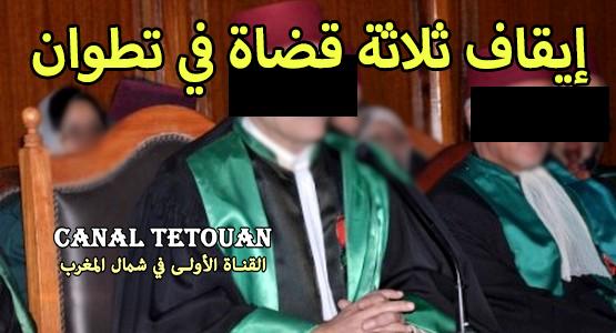 وزارة العدل تصدر قرارا بايقاف 3 قضاة بتطوان !