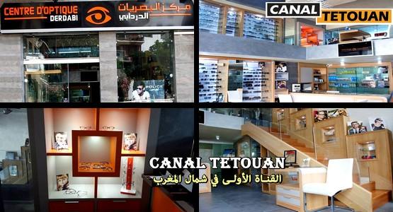 مركز البصريــات ريـاض الدردابي .. نظارات شمسية صحية بأثمنة اقتصادية بتطوان !