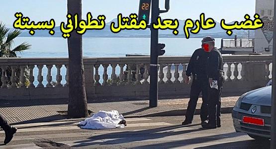 غضب عـــارم في سبتة بعد مقتل شاب تطواني !!!