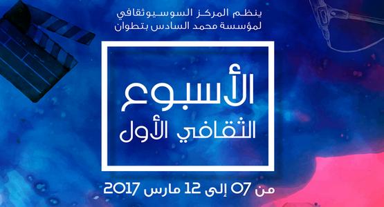 المركز السوسيوثقافي بتطوان ينظم الأسبوع الثقافي بمناسبة مرور سنة على تأسيسه