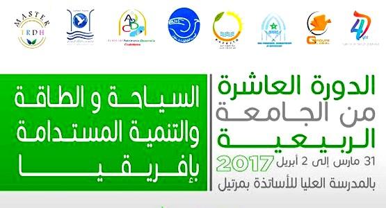 مرتيل.. تنظيم الدورة العاشرة من الجامعة الربيعية من يوم 31 مارس إلى 02 أبريل