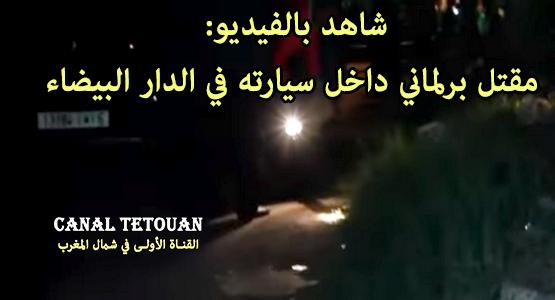 شاهد بالفيديو: مقتل برلماني داخل سيارته في الدار البيضاء