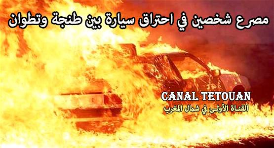 مصرع شخصين في حادثة احتراق سيارة بين مدينتي طنجة وتطوان
