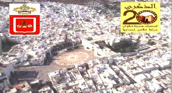 البرنامج الرسمي للإحتفال بالذكرى العشرينية لتصنيف المدينة العتيقة لتطوان تراثا عالميا إنسانيا