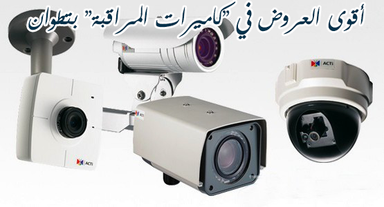 """أقوى العروض في """"كاميرات المراقبة"""" و """"أجهزة الإنذار"""" بتطوان"""