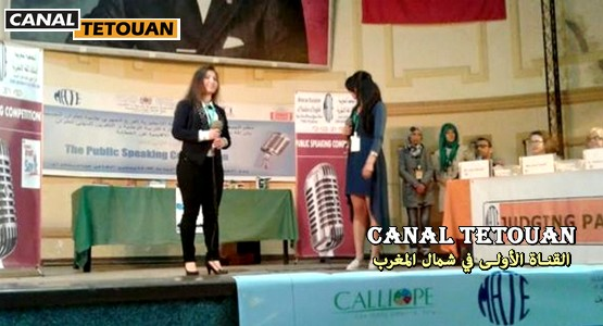 الدورة الثانية للمسابقة الجهوية في فن الخطابة باللغة الانجليزية بمدينة تطوان !