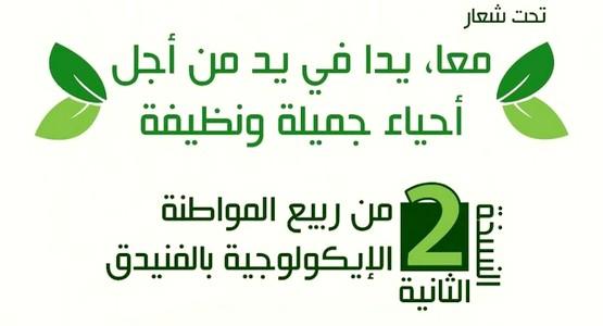 جماعة الفنيدق تعطي انطلاقة النسخة الثانية لربيع المواطنة الإيكولوجية