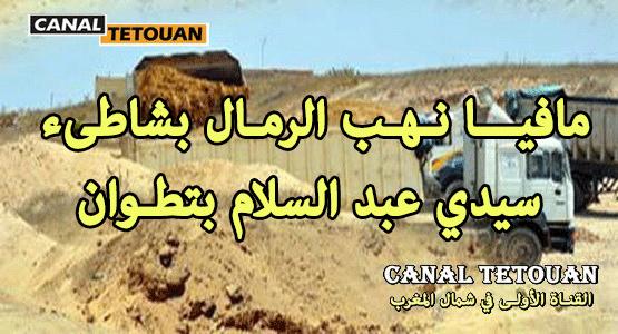 مافيا نهب الرمال تنشط في واضحة النهار بشاطىء سيدي عبد السلام جماعة ازلا بمباركة السلطات