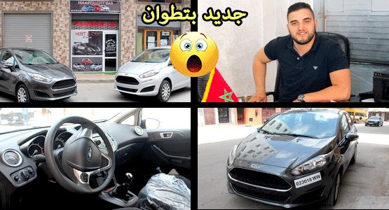 """بمناسبة عيد الفطر … وكالة """"اليعقوبي"""" تعرض سيارات جديدة رائعـة للكـــراء بأثمنة مناسبة (شاهد الصور)"""