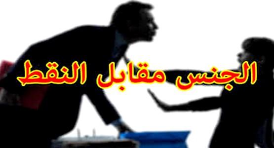 الحكم بسنة سجنا نافدة على الاستاذ صاحب الجنس مقابل النقط