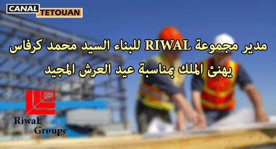 """مدير مجموعة """"RIWAL"""" للبنــاء السيد """"محمد كرفاس"""" يهنئ الملك محمد السادس بمناسبة عيد العرش المجيد"""