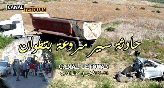 حادثة سير مروعة في تطوان (شاهد الصور)