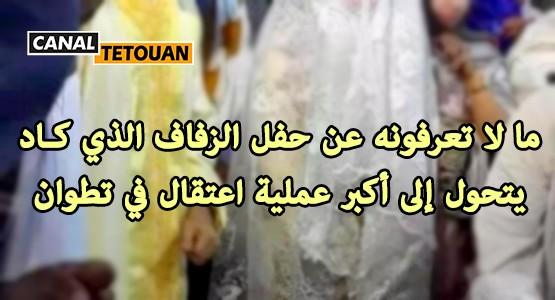 ما لا تعرفونه عن حفل الزفاف الذي كاد يتحول إلى أكبر عملية اعتقال في مدينة تطوان