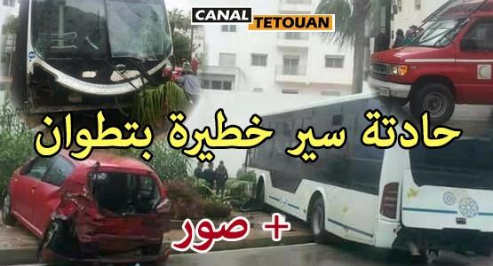 حادثة سير خطيرة بمدينة تطوان (شاهد الصور)
