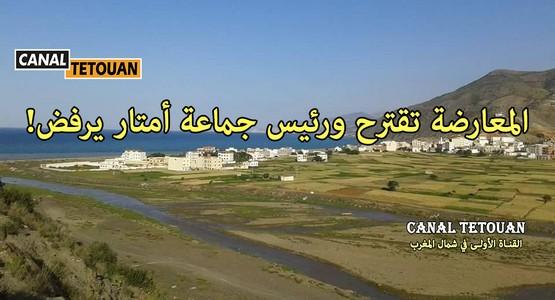 المعارضة تقترح ورئيس جماعة أمتار يرفض !