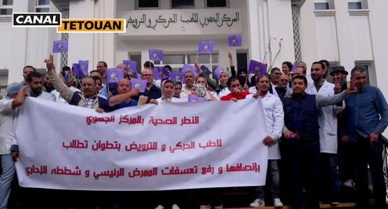 احتجاج الاطر الصحية بالمركز الجهوي للطب الحركي و الترويض بمندوبية وزارة الصحة بتطوان