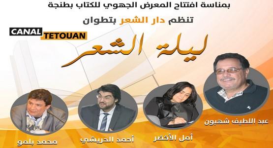 دار الشعر بتطوان تنظم ليلة الشعر بمناسبة افتتاح المعرض الجهوي للكتاب بمدينة طنجة