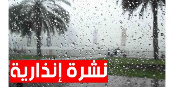 نشرة إنذارية خاصة تتوقع نزول أمطار رعدية قوية بهذه المناطق