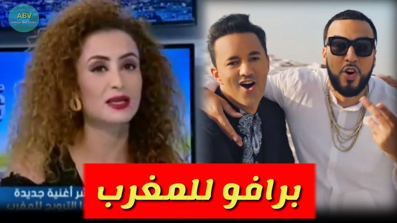 """تعليق الإعلام التونسي على اغنية المنتج العالمي ابن تطوان """"ريدوان"""" (فيديو)"""