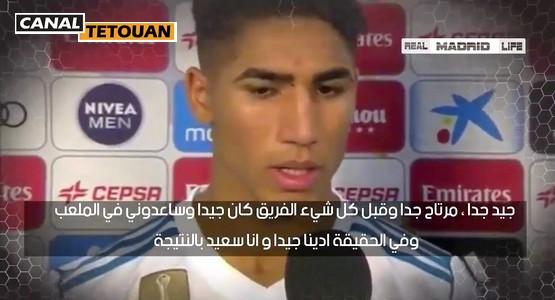 تصريح اللاعب المغربي أشرف حكيمي بعد أول مباراة رسمية له مع كبار ريال مدريد