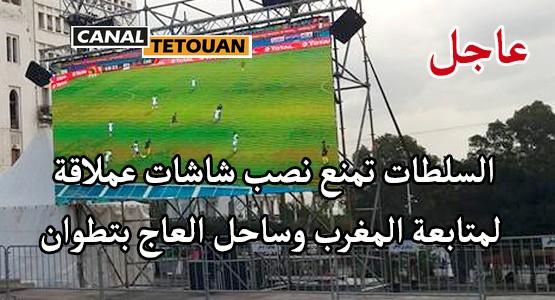 السلطات تمنع نصب شاشات عملاقة لمتابعة مباراة المغرب وساحل العاج بمدينة تطوان