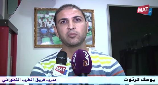تقديم المدرب الجديد لفريق المغرب التطواني يوسف فرتوت + تصريح أبرون (شاهد الفيديو)
