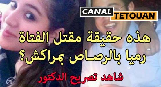 على لسان الدكتور المشرف على العملية .. هذه حقيقة مصرع الفتاة رميا بالرصاص بمراكش !