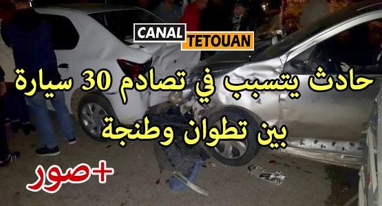 بالصور .. حادث سير يتسبب في تصادم 30 سيارة بين تطوان وطنجة