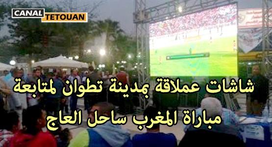 شاشات عملاقة بمدينة تطوان لمتابعة مباراة المغرب وساحل العاج