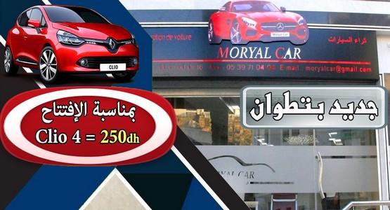 جديد بتطوان .. افتتاح شركة Moryal Car لكراء السيارات الرفيعة (شاهد الصور والعروض المغرية)