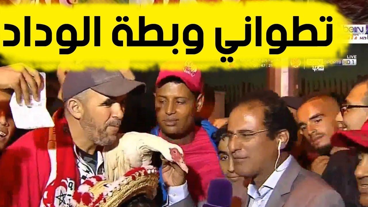 تطواني يشجع الوداد البيضاوي بمركب محمد الخامس (شاهد الفيديو)