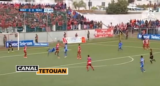 أهداف مباراة المغرب التطواني 01 – 02 الوداد البيضاوي +فيديو