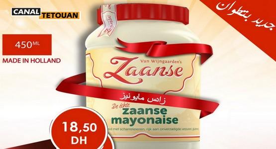 قريبا في محلات تطوان … المايونيز الهولاندية الشهيرة Zaanse
