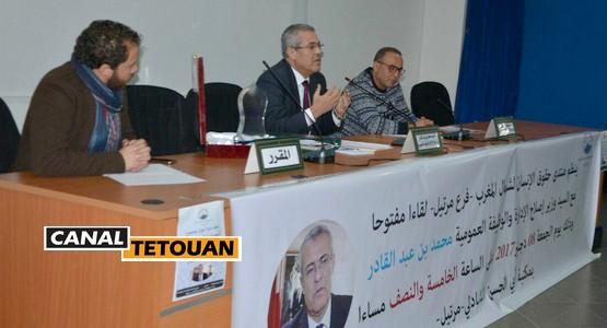 مرتيل: ميثاق اللاتمركز الإداري من بين الأولويات القصوى لإصلاح تدخل الدولة على المستوى الترابي