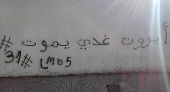 كتابات حائطية تهدد رئيس المغرب التطواني