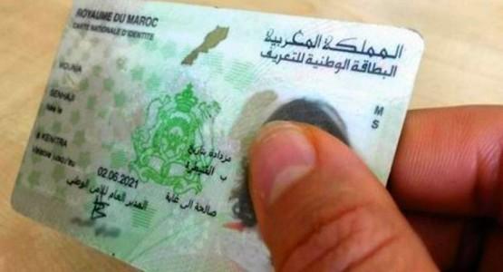 مديرية الحموشي تعتزم إطلاق الجيل الثاني من بطاقات التعريف الوطنية