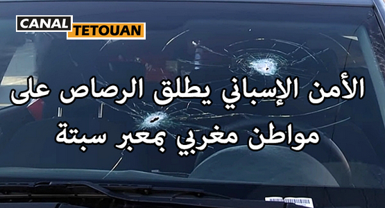 الأمن الإسباني يطلق الرصاص على مواطن مغربي بمعبر سبتة