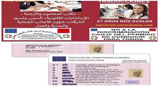 إسبانيا: نصّاب مغربي يبيع رخص سياقة وهمية للمهاجرين و يحصد نصف مليون يورو